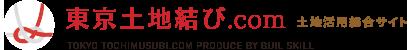 東京で土地活用するなら東京土地結び.com